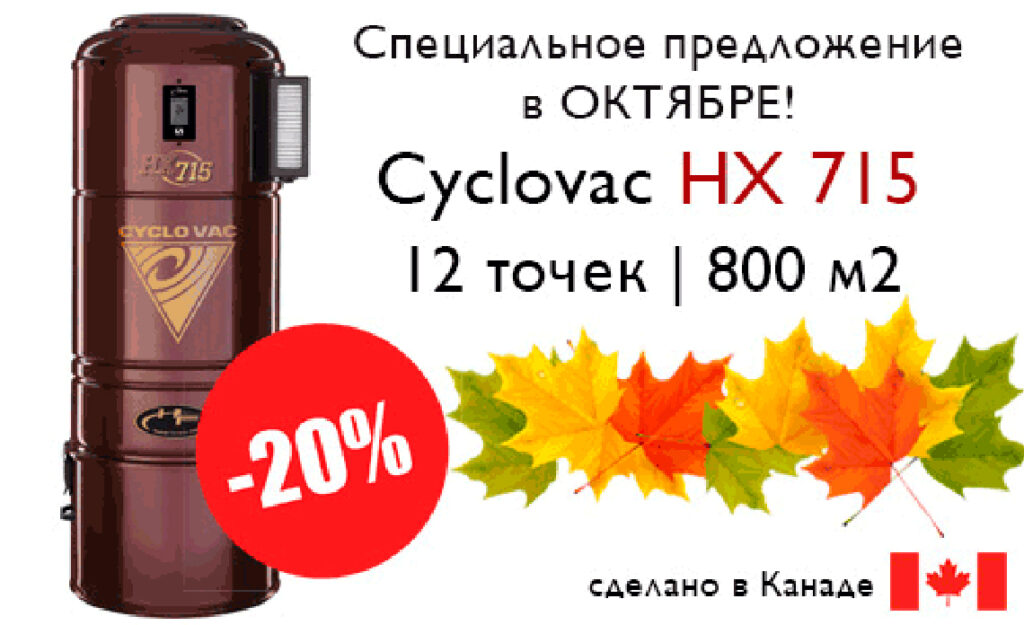 Скидка Cyclovac октябрь